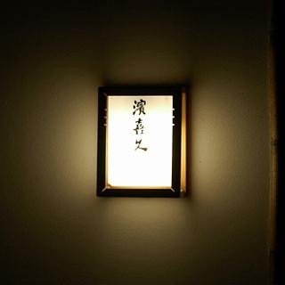 ようこそ濱喜久の時間へ・・・
