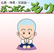 仏壇・仏具・神具・石製品・・・