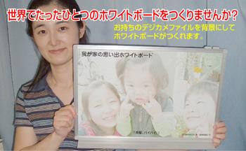 四国徳島の「ホワイトボード」専門店!!
