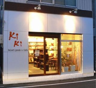 輸入雑貨専門店&CAFE