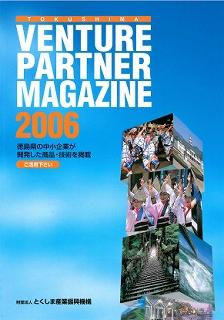 徳島ベンチャーパートナーマガジン2006へ掲載されました