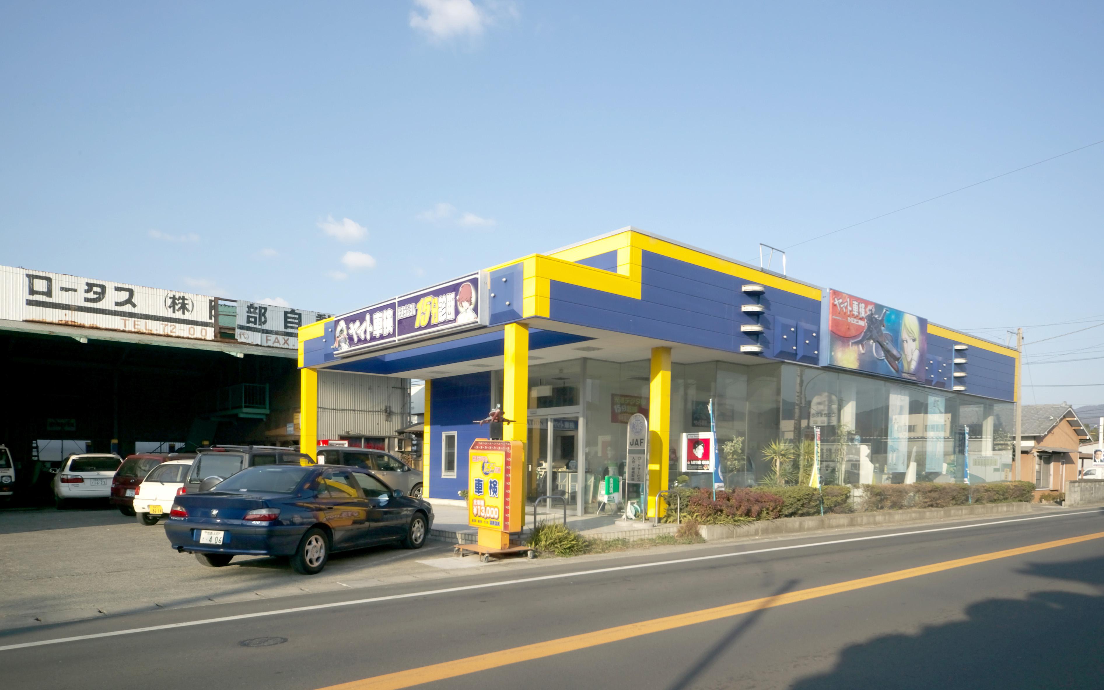 地域の一番店として、末永く愛され、地域社会に貢献できる企業であり続けたい