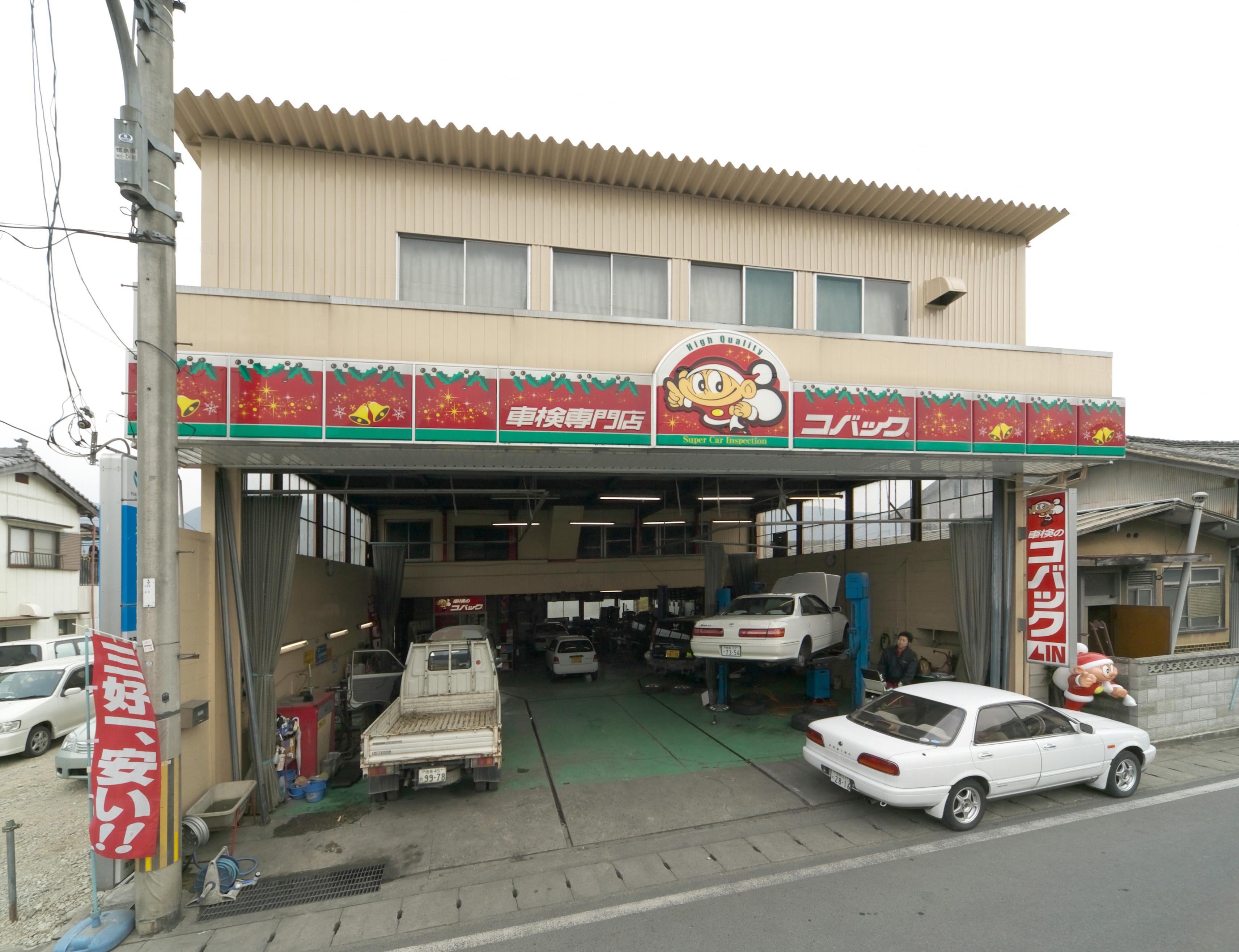 合言葉は「日本一になろう!」<br>いつも、お客様の予想を超える提案を
