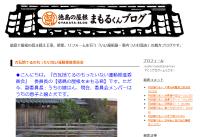 徳島の屋根をまもる君ブログ毎日更新中!